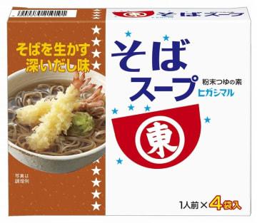 ヒガシマル醤油から「そばスープ」登場