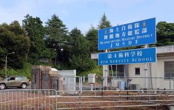 【資料写真】海上自衛隊舞鶴地方総監部(京都府舞鶴市)