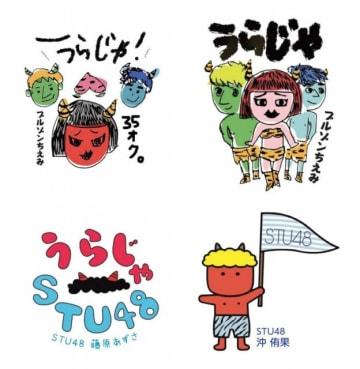 (上段二つ)ブルゾンちえみさんがデザインしたチャリティー温羅化粧シール(下段左から)STU48の藤原あずささんがデザインしたシールとSTU48の沖侑果さんがデザインしたシール