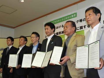 プラスチック削減に向けた協定書を締結した商業関係者ら(亀岡市役所)