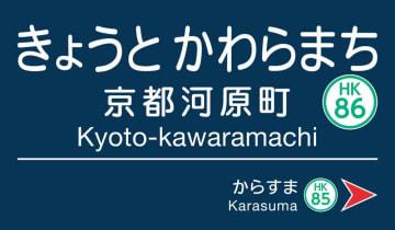 京都河原町駅の表示板