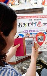 スマホのアプリを使って特産品などの注文と支払いができる「おみやげ天国」=新温泉町浜坂