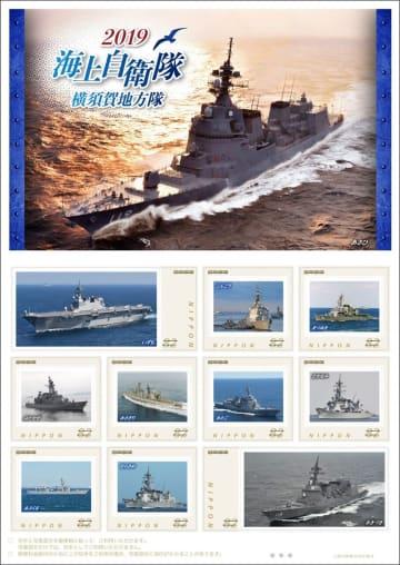 海上自衛隊の艦艇フレーム切手