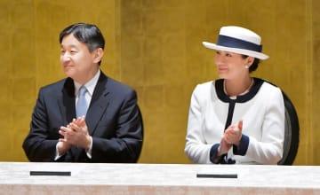 開会式に出席された天皇皇后両陛下=横浜市西区のパシフィコ横浜会議センター