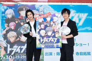 イベントに登場した阪本奨悟さん(左)と寺島拓篤さん=日本テレビ提供