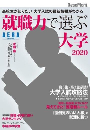 AERAムック「就職力で選ぶ大学2020」(表紙イメージ)