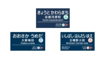 変更後の駅名標イメージ 画像:阪急電鉄
