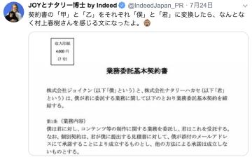 契約書について衝撃に発見が /JOYとナタリー博士 by Indeed(@IndeedJapan_PR)さんの投稿
