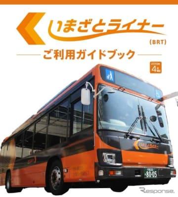 大阪市が配布している『いまざとライナー』の利用者向けガイドブック。