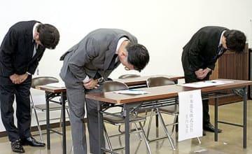 会見で陳謝する高橋浩也支店長(中央)ら=30日、鶴岡市役所