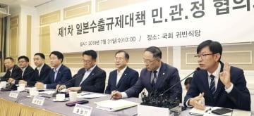 日本政府による輸出規制強化への対策を検討する協議会の初会合=31日、ソウル(聯合=共同)