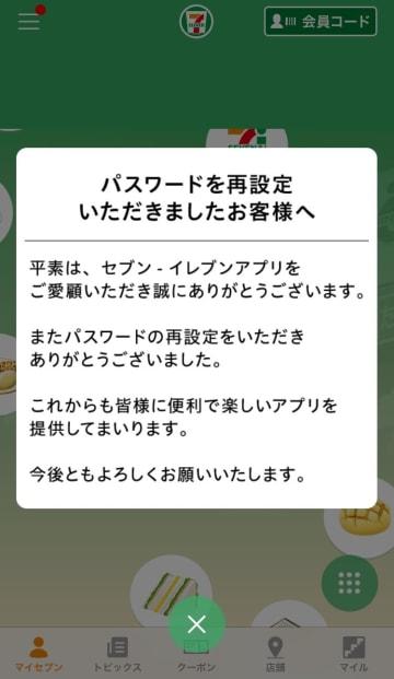 パスワード再設定が完了すると表示されるセブン-イレブンアプリの画面
