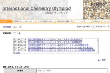 国際化学オリンピック