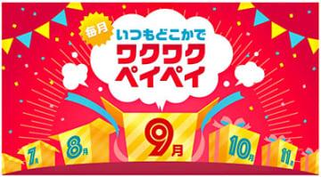 9月のワクワクペイペイは「10時~14時がおトク!家計を応援!スーパーマーケット大還元祭」