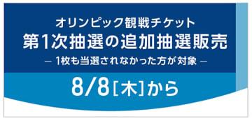 東京2020オリンピック公式チケット販売サイトで発表となった「第1次抽選の追加抽選販売」
