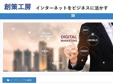 自社ウェブサイトのトップ画面