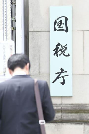 国税庁の看板=東京都千代田区