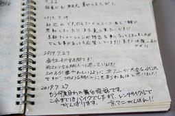 来訪者がノートにつづったメッセージ=香美町香住区七日市