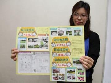 後楽園の歴史や魅力を子ども向けに紹介した4種類のパンフレット