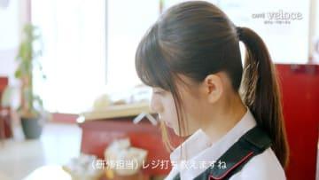 齋藤飛鳥さんが出演する「カフェ・ベローチェ」のオリジナル限定動画・第5弾「レジ打ち」編のワンシーン