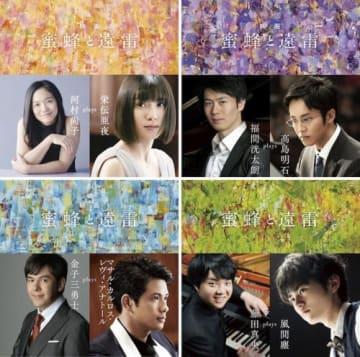 映画『蜜蜂と遠雷』インスパイアード・アルバム