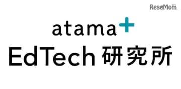 atama plusは「atama+ EdTech研究所」を設立した