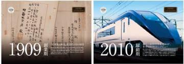 ※車内へ掲載するポスターイメージ(画像:京成電鉄)
