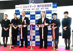 神戸空港の増便を祝い、テープカットするスカイマークの市江正彦社長(左から3人目)ら関係者=1日午前、神戸空港(撮影・中西幸大)