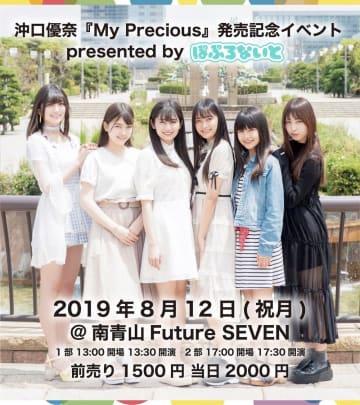 マジカル・パンチライン、沖口優奈がメンバーを撮影したグループ写真集発売イベント開催決定!