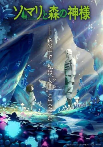 『ソマリと森の神様』アニメティザービジュアル