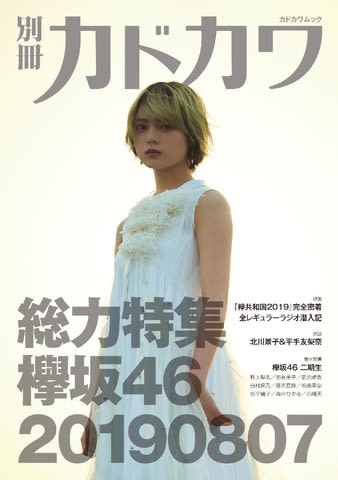 「欅坂46」の平手友梨奈さんが表紙を飾った「別冊カドカワ 総力特集 欅坂46 20190807」