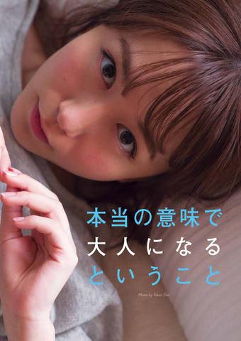 「ヤングガンガン」16号の表紙に登場した「SKE48」の大場美奈さん(撮影:Takeo Dec.)