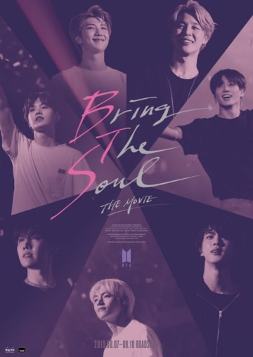 『BRING THE SOUL: THE MOVIE』日本版ポスター - (C) 2019 BIG HIT ENTERTAINMENT Co.Ltd., ALL RIGHTS RESERVED.