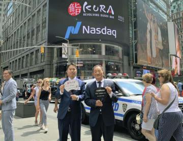 米子会社のナスダック上場を記念して写真撮影するくら寿司の田中邦彦社長(中央右)ら=1日、ニューヨーク(共同)