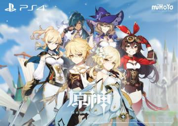 miHoYo最新作『原神』がPS4向けにリリース決定!CBTで世界中から注目を集めたオープンワールド型RPG