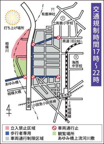 「あつぎ鮎まつり」花火大会に伴う交通規制
