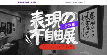 censorship.social 「不自由展・その後」のサイト