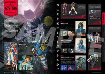 「ガンダム」シリーズの40周年を記念した書籍「機動戦士ガンダム40周年記念オフィシャルブック」(C)創通・サンライズ(C)創通・サンライズ・MBS(C)創通・サンライズ・テレビ東京