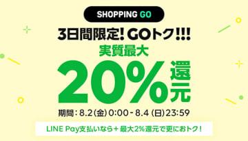 対象店舗での会計時に「SHOPPING GO」のバーコードを提示するとLINE Pay残高で19%、LINEポイントで1%戻ってくる