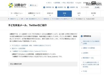 子ども安全メール、Twitterの紹介
