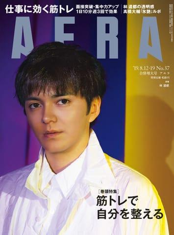 林遣都さんが表紙を飾っている「AERA」8月12日・19日合併号
