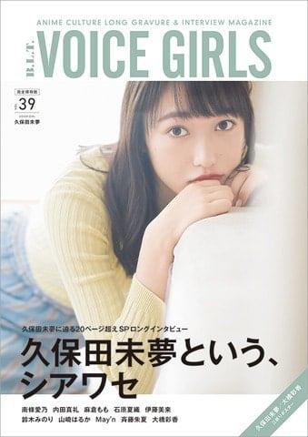 久保田未夢さんが表紙に登場した「B.L.T.VOICE GIRLS」39号