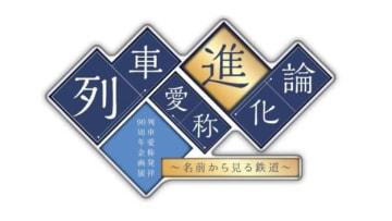 ※画像:京都鉄道博物館リリース資料より