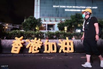 """""""Hong Kong keep going."""" Photo: May James/HKFP."""