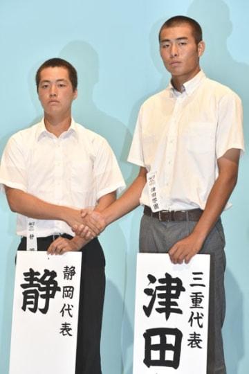 【1回戦での対戦が決まり、握手する(右から)津田学園・石川史門主将、静岡・小岩和音主将=大阪フェスティバルホールで】