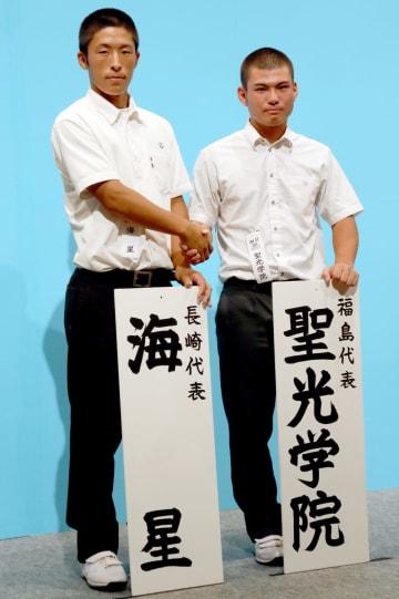 初戦での対戦が決まり、抽選会後に握手を交わす海星の坂本主将(左)と聖光学院の清水主将=大阪市北区