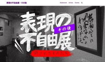 「表現の不自由展・その後」実行委員会 / Via censorship.social