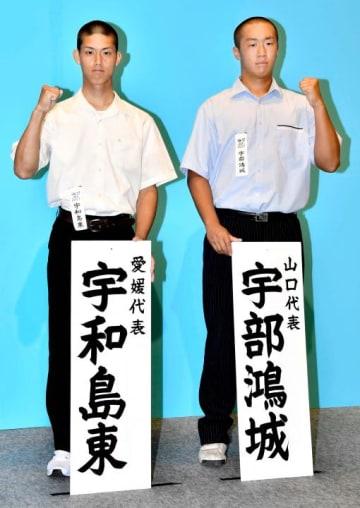 対戦が決まった宇和島東・阿部颯稀主将(左)と宇部鴻城・田中力主将=3日午後、大阪市