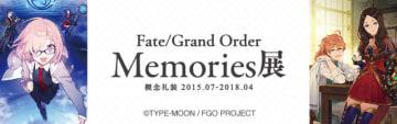 「Fate/Grand Order Memories展 概念礼装 2015.07-2018.04」バナー(C)TYPE-MOON / FGO PROJECT