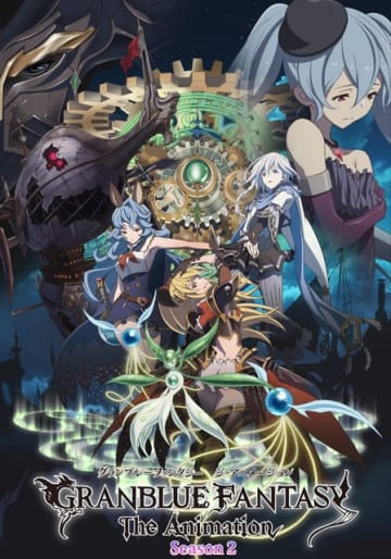 『GRANBLUE FANTASY The Animation Season 2』第1弾キービジュアル(C)GRANBLUE FANTASY The Animation Project